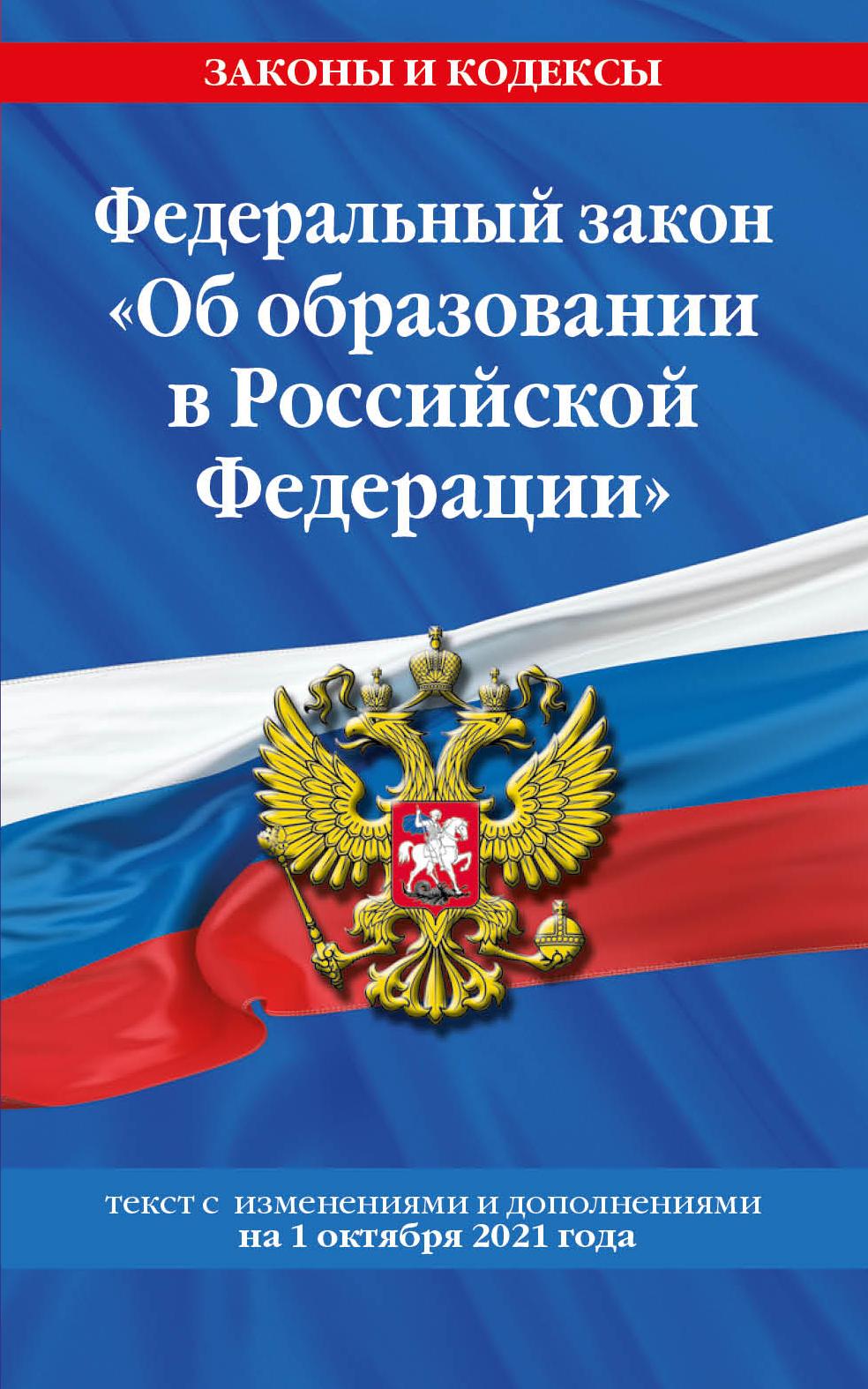 Федеральный закон Об образовании в Российской Федерации: текст с посл. изм. на 1 октября 2021 года