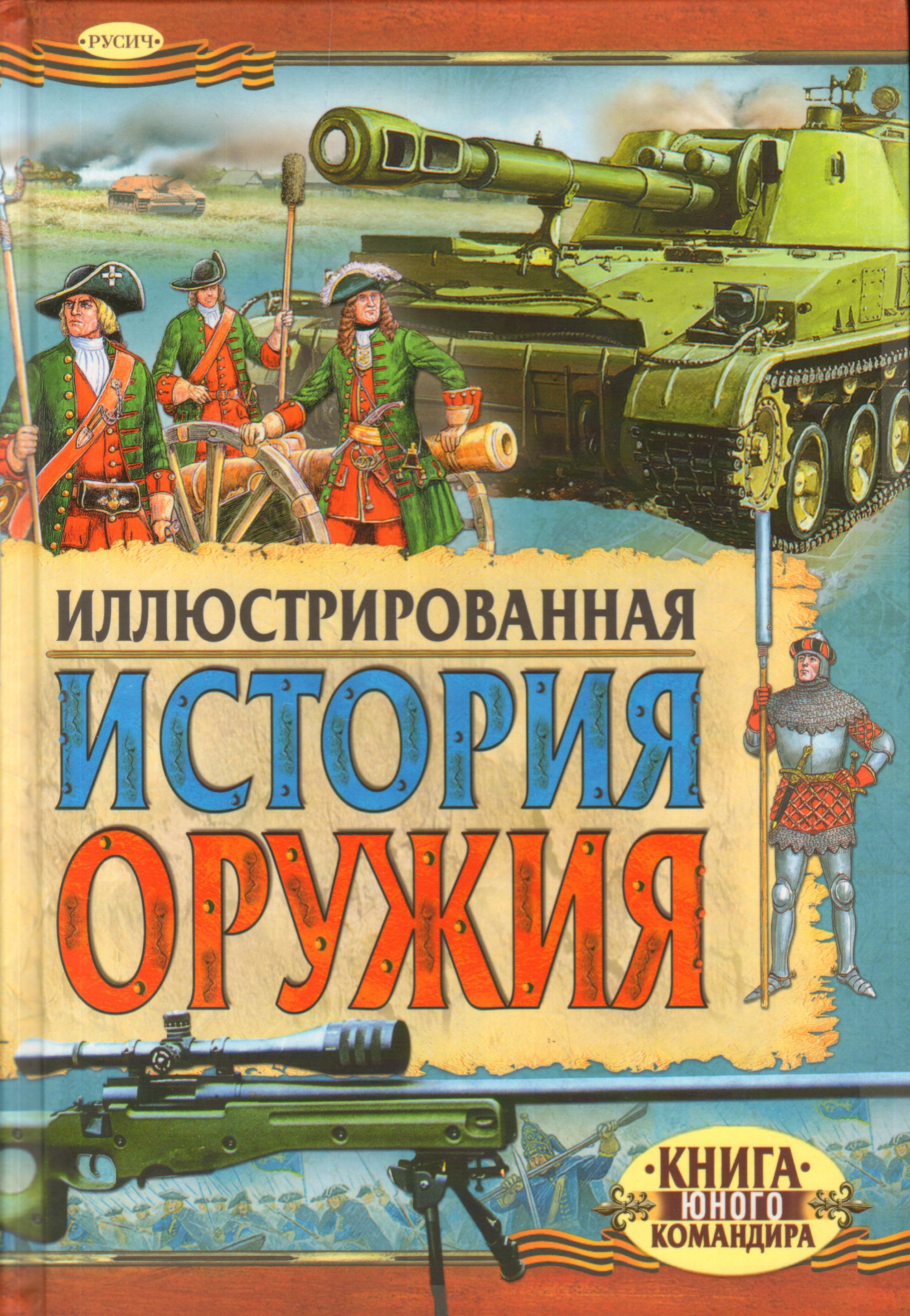 Иллюстрированная история оружия
