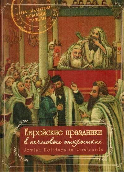 Еврейские праздники в почтовых открытках (альбом)
