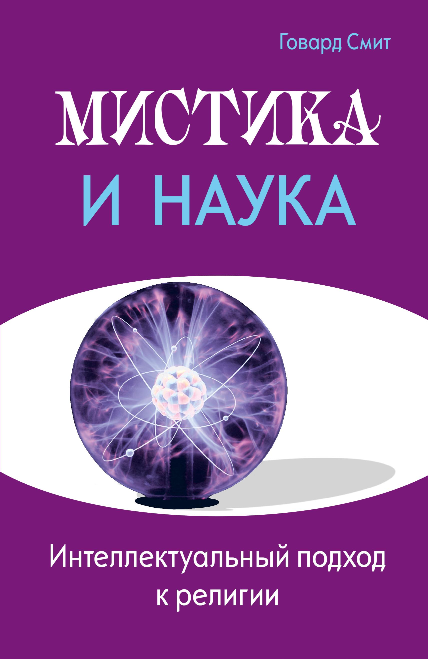 Мистика и наука. Интеллектуальный подход к религии