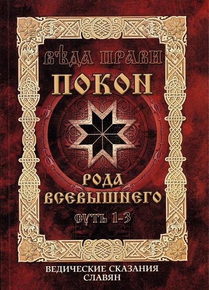 Покон Рода Всевышнего. Ведические сказания славян