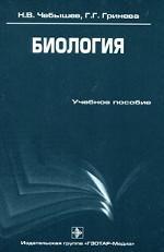 Биология: учебное пособие для вузов. Чебышев Н.В.