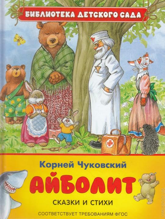 Чуковский К. Айболит. Сказки и стихи (БДС)