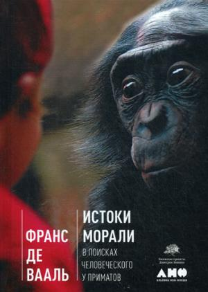 Истоки морали: В поисках человеческого у приматов. В. Франс. - 4-e изд.