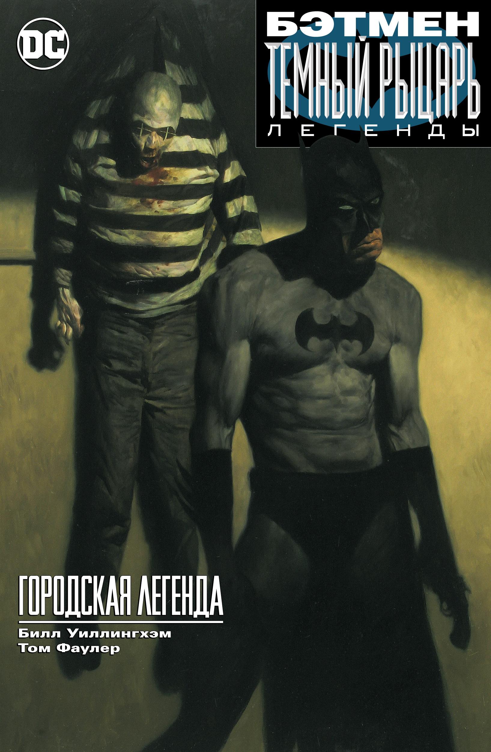 Бэтмен. Темный рыцарь. Легенды: Городская легенда (мягк/обл.)