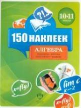 Алгебра 10-11кл [Весь курс] 150 наклеек