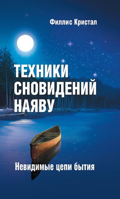 Техники сновидений наяву, или Невидимые цепи бытия. 3-е изд. (обложка)