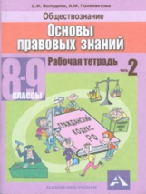 Обществознание 8-9кл ч2 Основы прав. знан.[Тетр.]