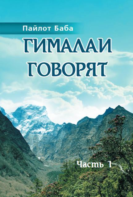 Гималаи говорят. Часть 1 (обложка)