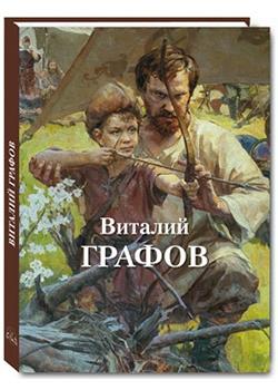 Виталий Графов