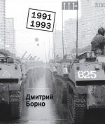 1991-1993.Фотоальбом