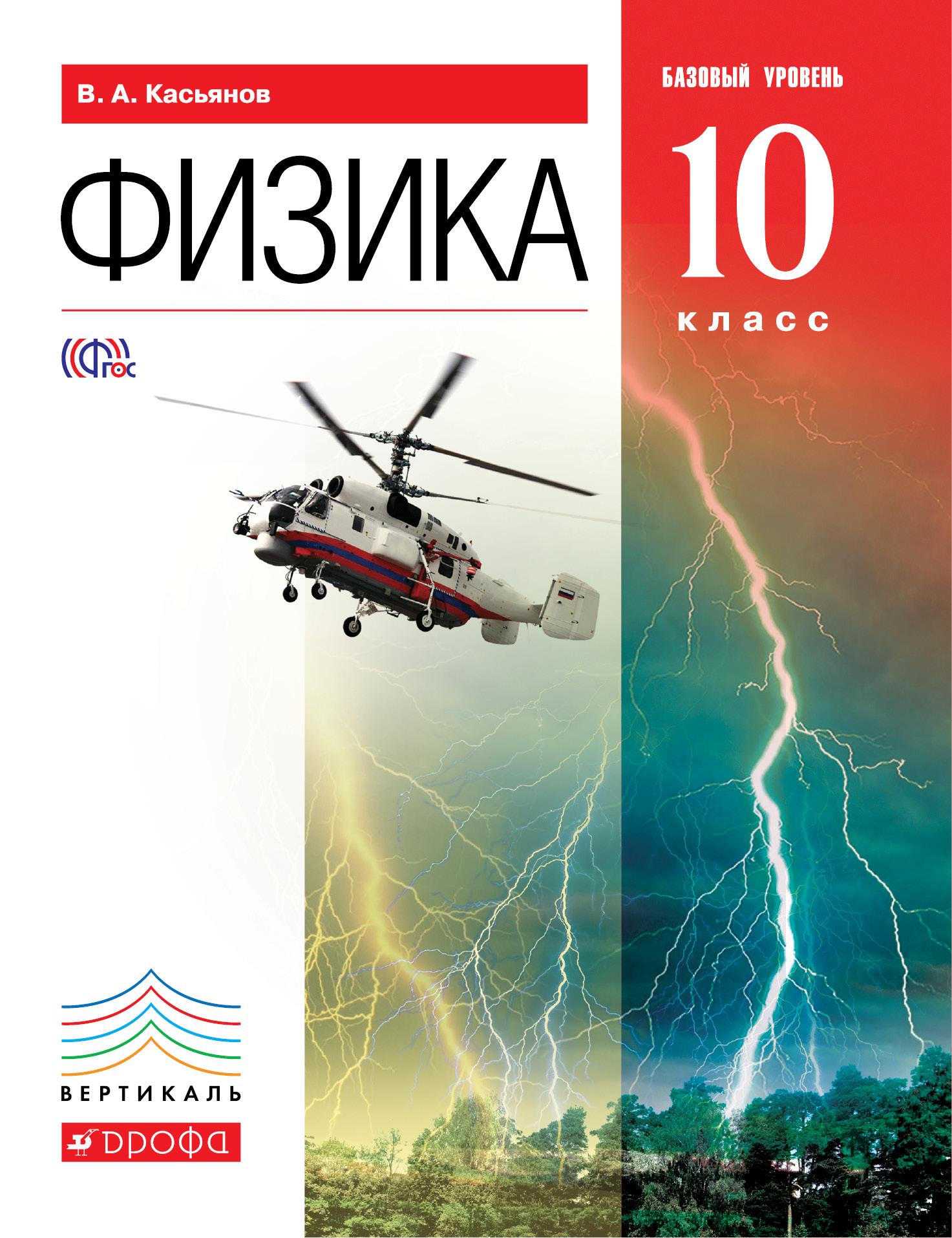 Физика 10кл [Учебник] базовый. ур. Вертикаль ФП