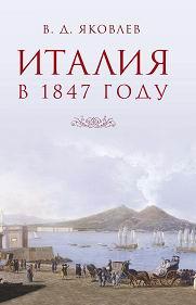 Италия в 1847 году