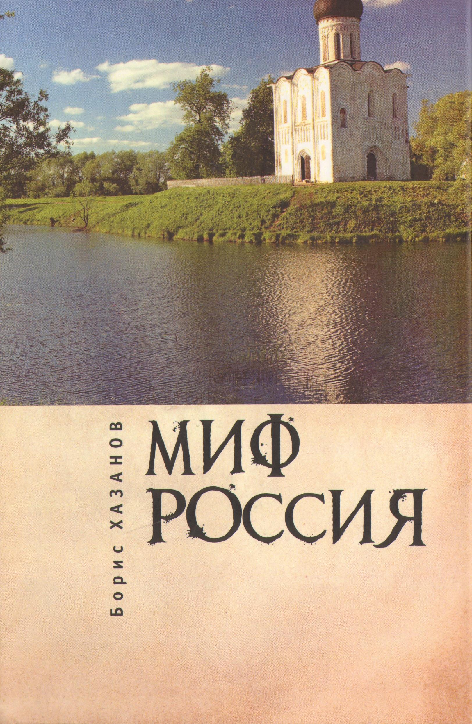 Миф Россия.Очерки роман.политологии