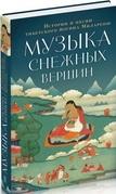 Музыка снежных вершин:истории и песни тибетского йогина Миларепы(Колесо времени)