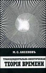 Аксеновъ М.С. Трансцендентально-кинетическая теорiя времени.