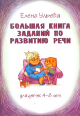 Ульева. Большая книга заданий по развитию речи. 4-8 лет.