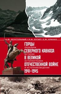 Горцы Северного Кавказа в Великой Отечественной войне 1941-1945 гг.:проблемы истории, историографии и источниковедения.