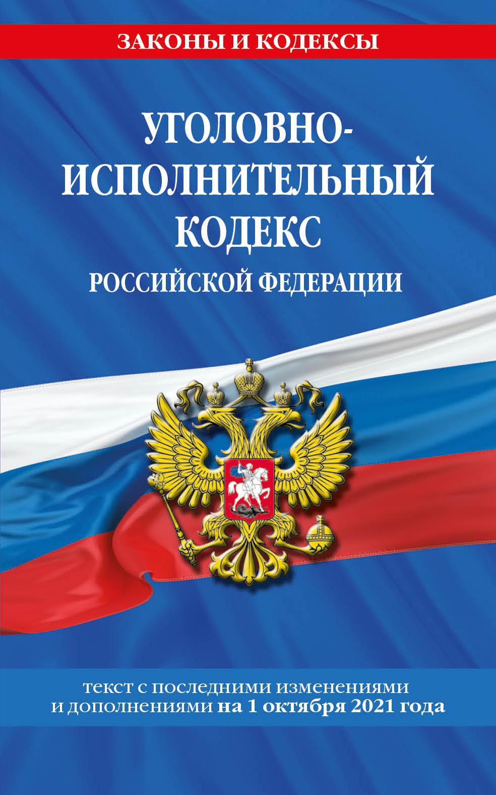 Уголовно-исполнительный кодекс Российской Федерации: текст с посл. изм. на 1 октября 2021 года