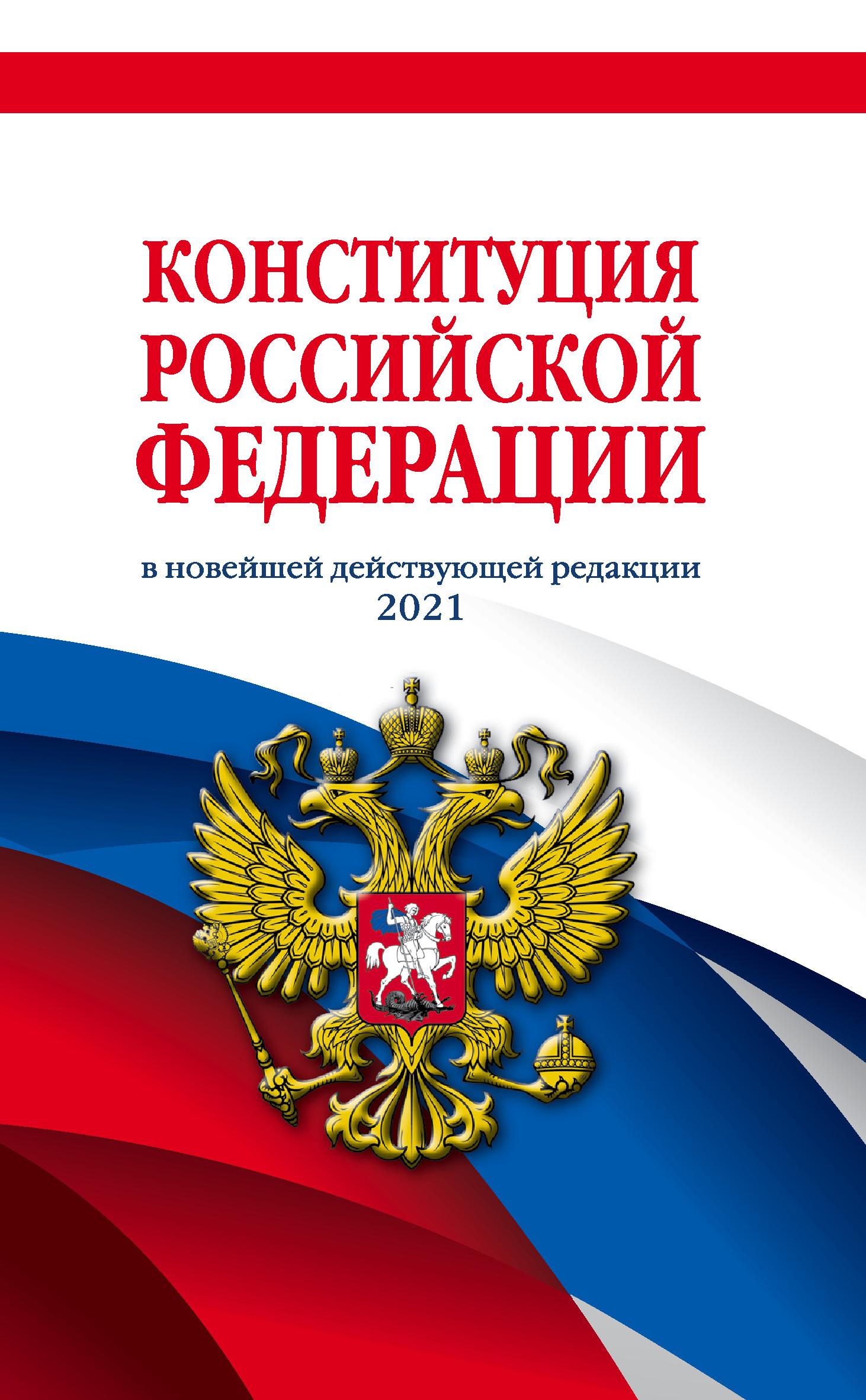 Конституция Российской Федерации (редакция 2021 г.) Офсетная бумага