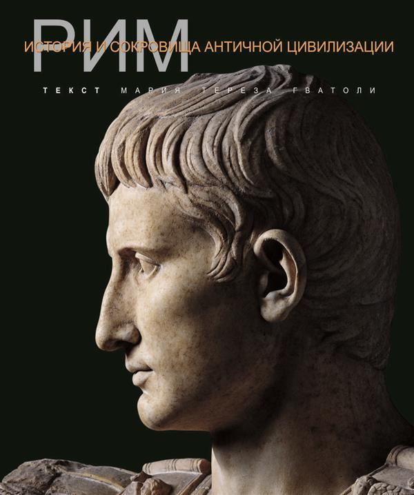 Гватоли М.Т. Рим. (Серия История и сокровища античной цивилизации)