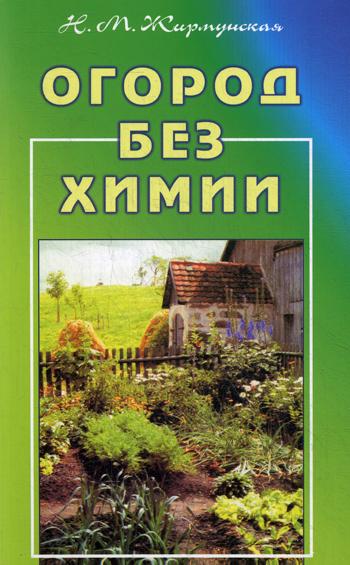 Огород без химии