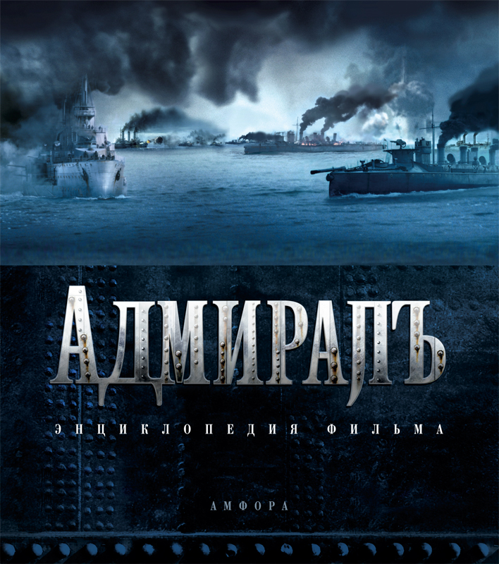 Адмиралъ.Энциклопедия фильма