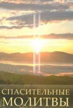 Спасительные молитвы. 2-е изд.