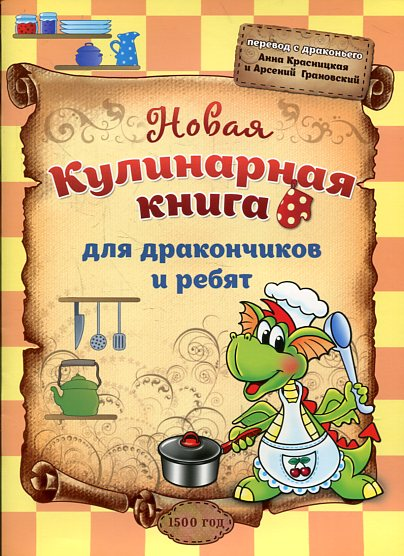 Новая кулинарная книга для дракончиков и ребят