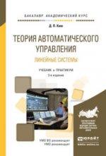Теория автоматического управления. линейные системы 3-е изд., испр. и доп. Учебник и Практикум для академического бакалавриата