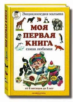 Моя первая книга, самая любимая: от 6 месяцев до 3 лет. Проект раннего интеллектуального развития