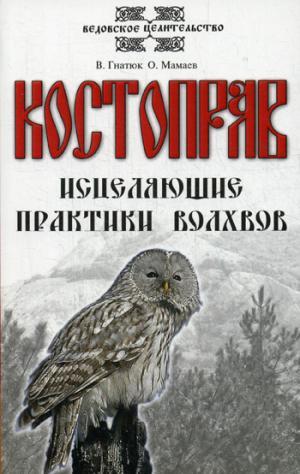 Костоправ. Исцеляющие практики волхвов. 7-е изд.
