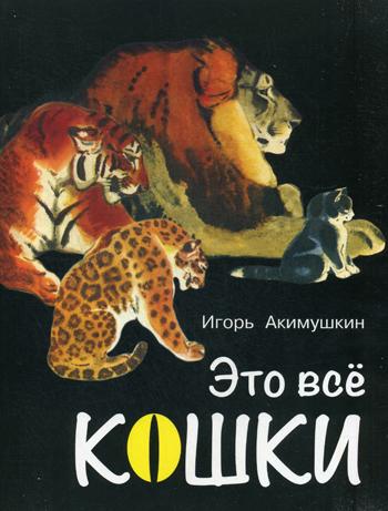 Это все кошки. Акимушкин И. И. (Из лучших детских книг)