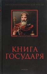 Книга Государя. Антология политической мысли