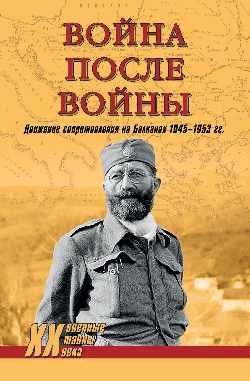 Война после войны. Движение сопротивления на Балканах 1945-1953 гг.
