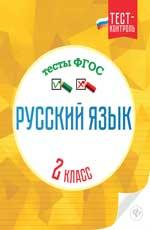 Русский язык.Тесты ФГОС: 2 класс