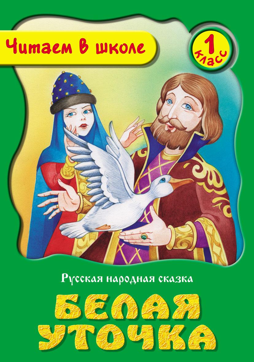 Белая Уточка. Русская народная сказка. 1 класс