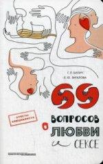 69 вопросов о любви и сексе. Билич Г.Л., Зигалова Е.Ю.
