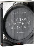 Крепкие спиртные напитки (переиздание)