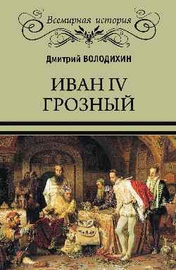Иван IV Грозный