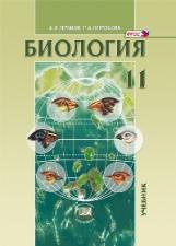 Биология 11кл [Учебник] углуб. уров. Теремов