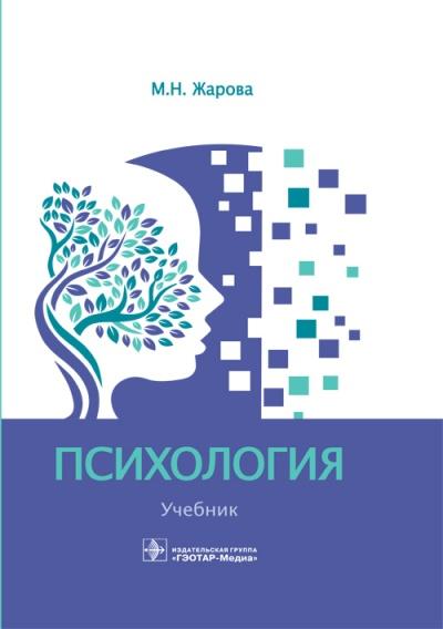 Психология : учебник / М.Н. Жарова. — М. : ГЭОТАР-Медиа, 2018. — 368 с. : ил.