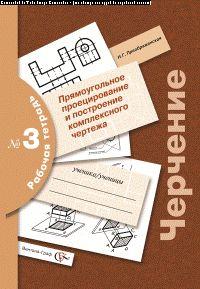 Черчение № 3. Прямоугольное проецирование и построение комплексного чертежа. 8-9 кл. Рабочая тетрадь.