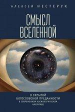 Смысл вселенной. О скрытой богословской преданности в современном космологическом нарративе: экзистенциально-феноменологическая экспликация