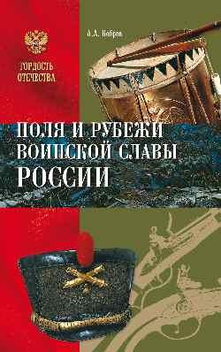 ГО Поля и рубежи воинской славы России (12+)