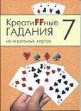 Креатиffные гадания на игральных картах. Часть 7