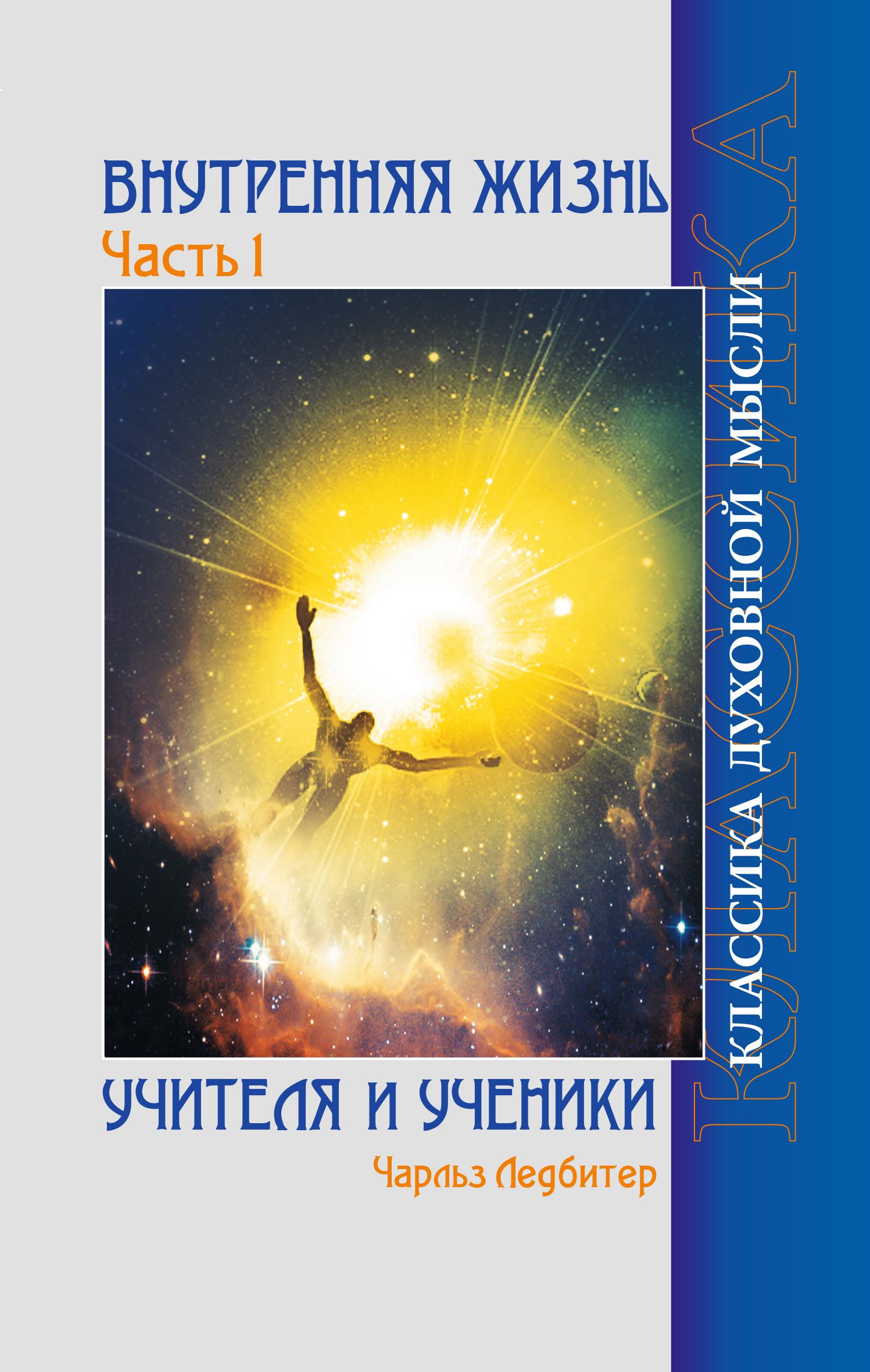 Внутренняя жизнь. Часть 1. Учителя и ученики. 2-е изд.