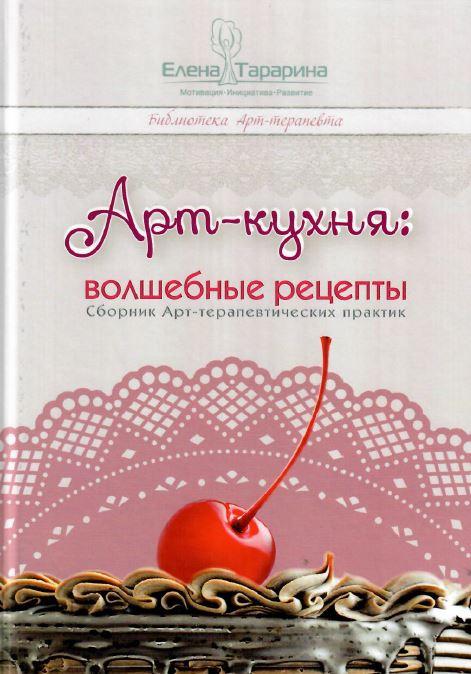 Арт-кухня:волшебные рецепты.Сборник Арт-терапевтических практик.