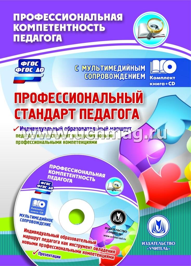 Профессиональный стандарт педагога. +CD