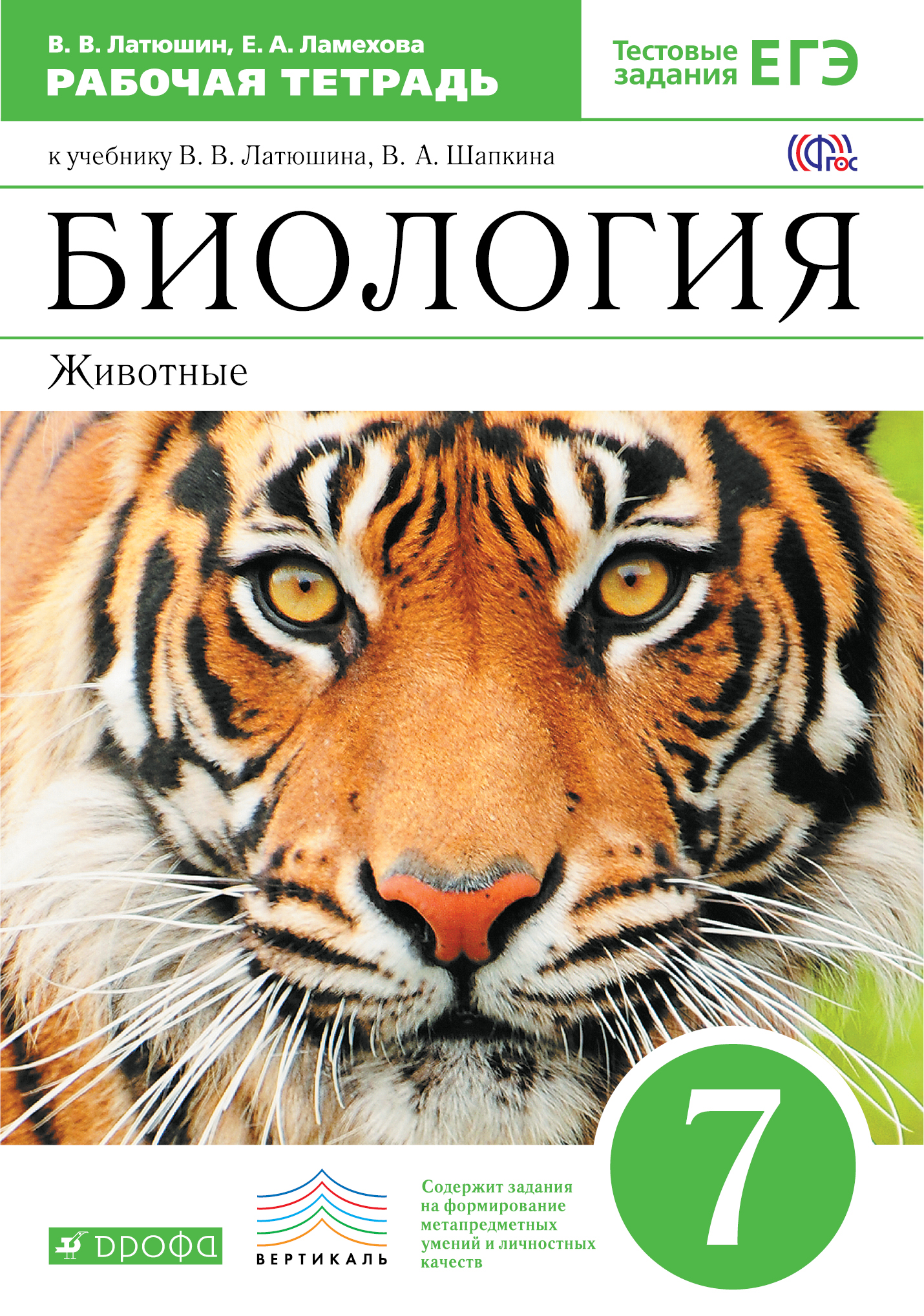 Биология. Животные 7кл [Р/т] ВЕРТИКАЛЬ